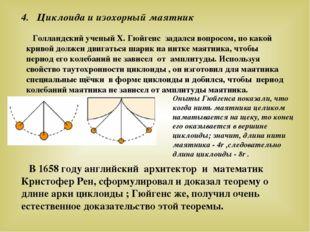 4. Циклоида и изохорный маятник Голландский ученый Х. Гюйгенс задался вопросо