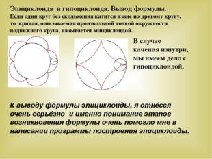 Эпициклоида и гипоциклоида. Вывод формулы. Если один круг без скольжения кати