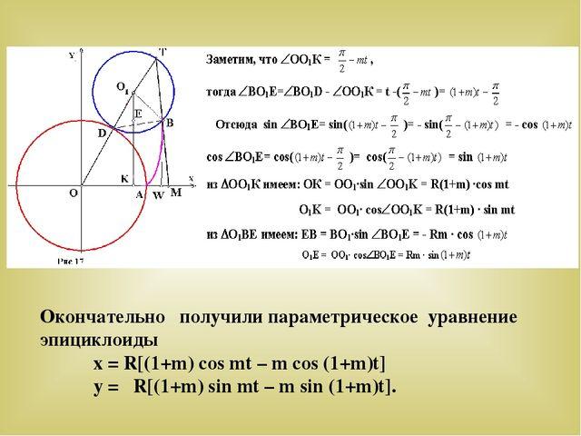 Окончательно получили параметрическое уравнение эпициклоиды x = R[(1+m) cos m...