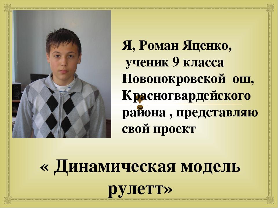 Я, Роман Яценко, ученик 9 класса Новопокровской ош, Красногвардейского района...