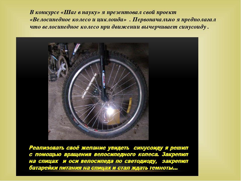 В конкурсе «Шаг в науку» я презентовал свой проект «Велосипедное колесо и цик...