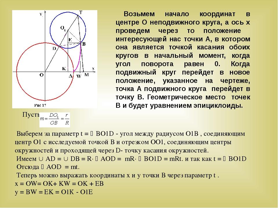 Возьмем начало координат в центре О неподвижного круга, а ось x проведем чере...