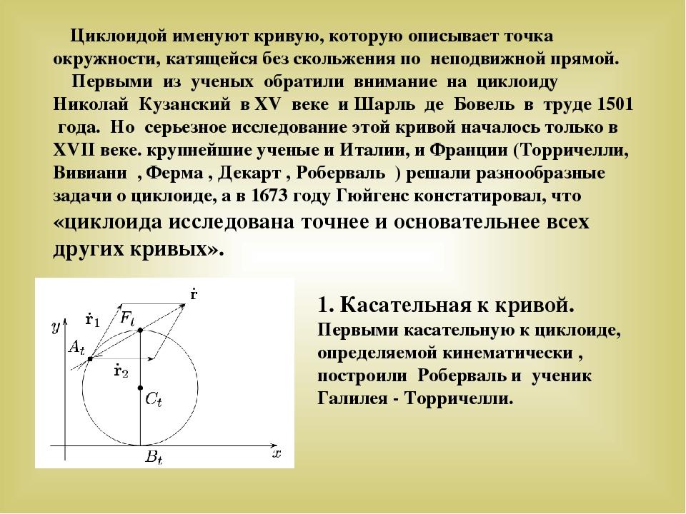 Циклоидой именуют кривую, которую описывает точка окружности, катящейся без...