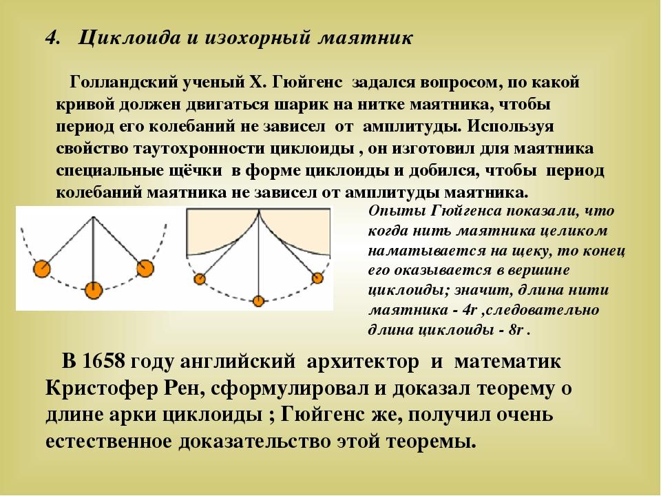 4. Циклоида и изохорный маятник Голландский ученый Х. Гюйгенс задался вопросо...