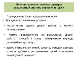 Планово-прогностическая функция в целостной системе управления ДОО Планирован