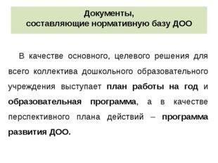 Документы, составляющие нормативную базу ДОО В качестве основного, целевого р