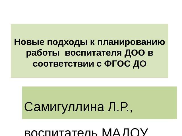 Новые подходы к планированию работы воспитателя ДОО в соответствии с ФГОС ДО...
