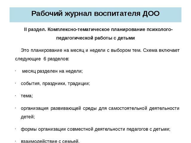 Рабочий журнал воспитателя ДОО II раздел. Комплексно-тематическое планировани...