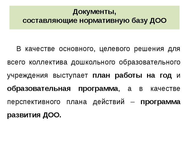 Документы, составляющие нормативную базу ДОО В качестве основного, целевого р...