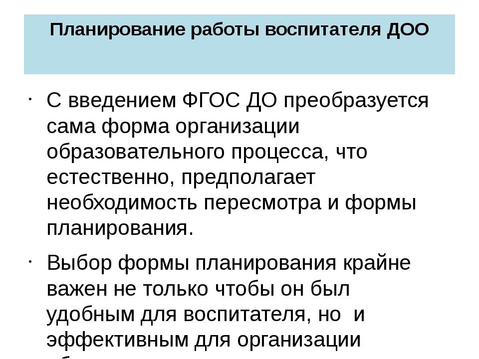 Планирование работы воспитателя ДОО С введением ФГОС ДО преобразуется сама фо...