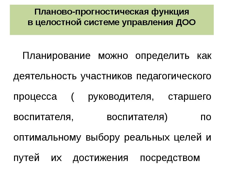 Планово-прогностическая функция в целостной системе управления ДОО Планирован...