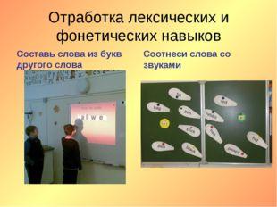 Отработка лексических и фонетических навыков Составь слова из букв другого сл