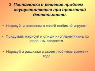 3. Постановка и решение проблем осуществляется при проектной деятельности. На