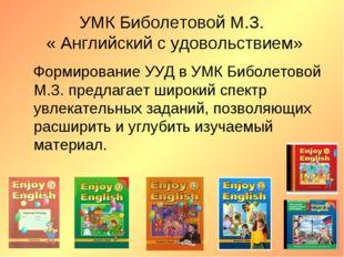 УМК Биболетовой М.З. « Английский с удовольствием» Формирование УУД в УМК Биб