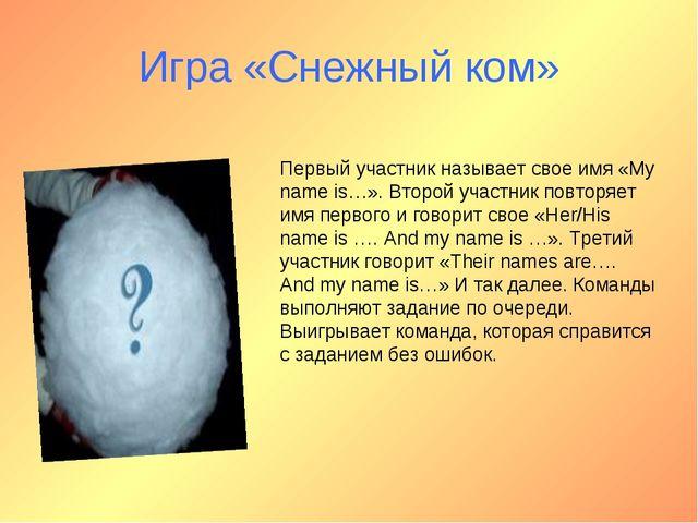 Игра «Снежный ком» Первый участник называет свое имя «My name is…». Второй уч...