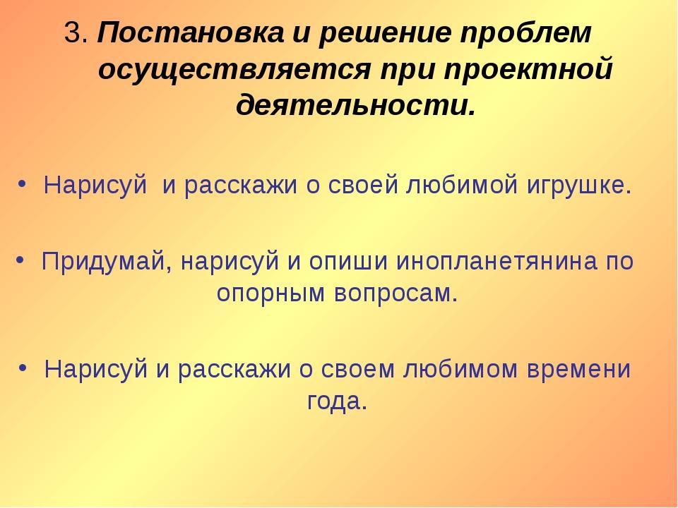 3. Постановка и решение проблем осуществляется при проектной деятельности. На...