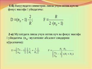 1-б) Вакуумдаги симметрик линза учун оптик куч ва фокус масофа қуйидагича: 2-