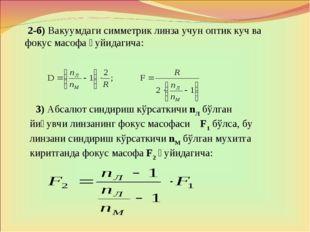2-б) Вакуумдаги симметрик линза учун оптик куч ва фокус масофа қуйидагича: 3)
