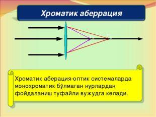 Хроматик аберация-oптик системаларда монохроматик бўлмаган нурлардан фойдалан