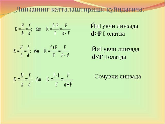 Йиғувчи линзада d>F ҳолатда Йиғувчи линзада d