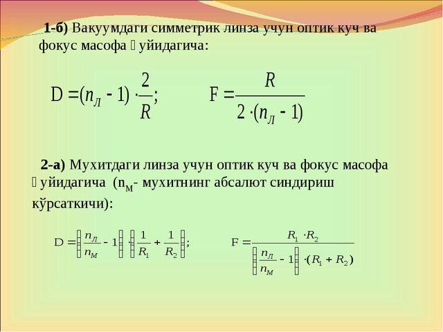 1-б) Вакуумдаги симметрик линза учун оптик куч ва фокус масофа қуйидагича: 2-...