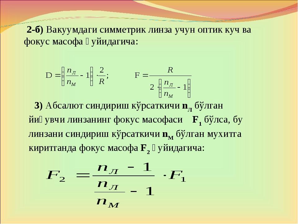 2-б) Вакуумдаги симметрик линза учун оптик куч ва фокус масофа қуйидагича: 3)...