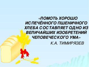 «ЛОМОТЬ ХОРОШО ИСПЕЧЁННОГО ПШЕНИЧНОГО ХЛЕБА СОСТАВЛЯЕТ ОДНО ИЗ ВЕЛИЧАЙШИХ ИЗ