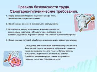 Правила безопасности труда. Санитарно-гигиенические требования. 1. Перед зажи