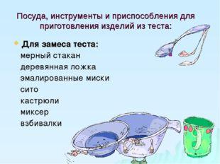 Посуда, инструменты и приспособления для приготовления изделий из теста: Для