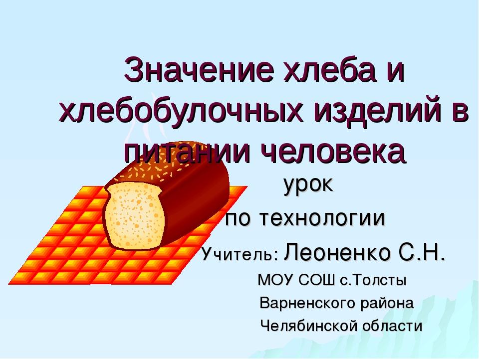 Значение хлеба и хлебобулочных изделий в питании человека урок по технологии...