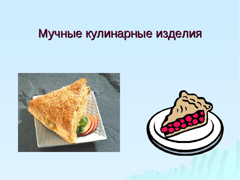 Мучные кулинарные изделия