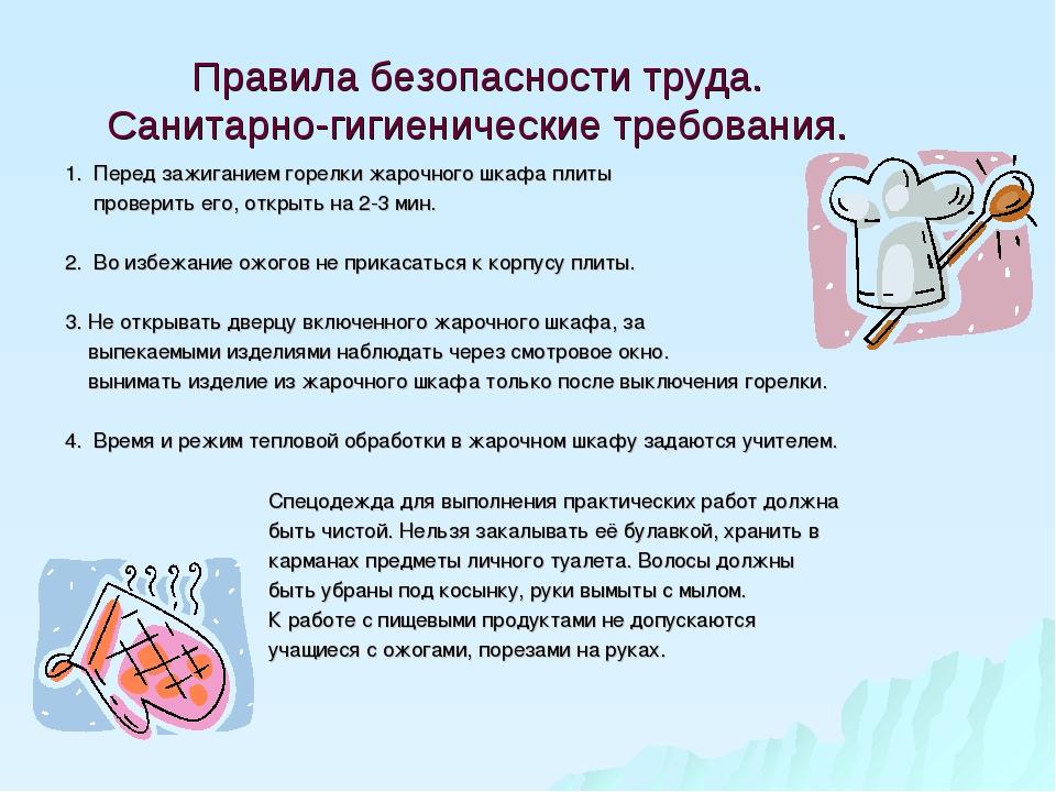 Правила безопасности труда. Санитарно-гигиенические требования. 1. Перед зажи...