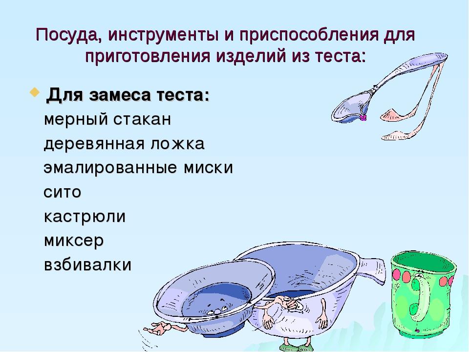 Посуда, инструменты и приспособления для приготовления изделий из теста: Для...
