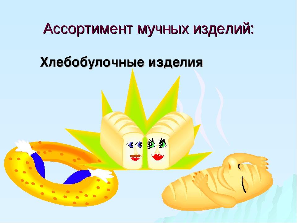 Ассортимент мучных изделий: Хлебобулочные изделия