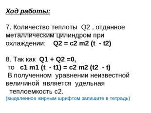 Ход работы: 7. Количество теплоты Q2 , отданное металлическим цилиндром при о