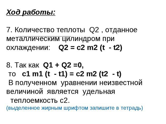Ход работы: 7. Количество теплоты Q2 , отданное металлическим цилиндром при о...