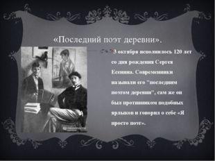 «Последний поэт деревни». 3 октября исполнилось 120 лет со дня рождения Серге