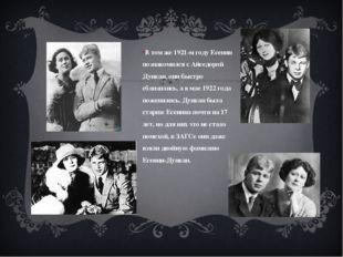 В том же 1921-м году Есенин познакомился с Айседорой Дункан, они быстро сбли