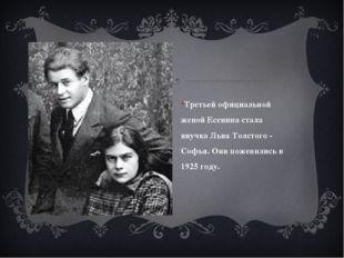 Третьей официальной женой Есенина стала внучка Льва Толстого - Софья. Они по
