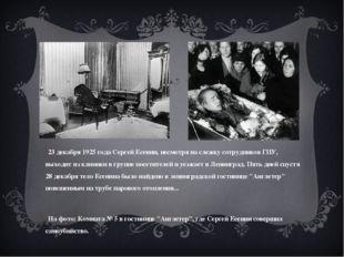 23 декабря 1925 года Сергей Есенин, несмотря на слежку сотрудников ГПУ, выхо