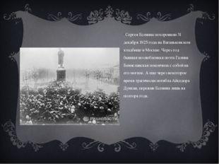 Сергея Есенина похоронили 31 декабря 1925 года на Ваганьковском кладбище в М