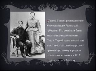 Сергей Есенин родился в селе Константиново Рязанской губернии. Его родители