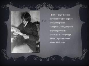 """В 1914 году Есенин публикует свое первое стихотворение """"Береза"""", а год спуст"""