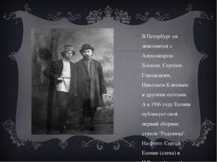 В Петербург он знакомится с Александром Блоком, Сергеем Городецким, Николаем
