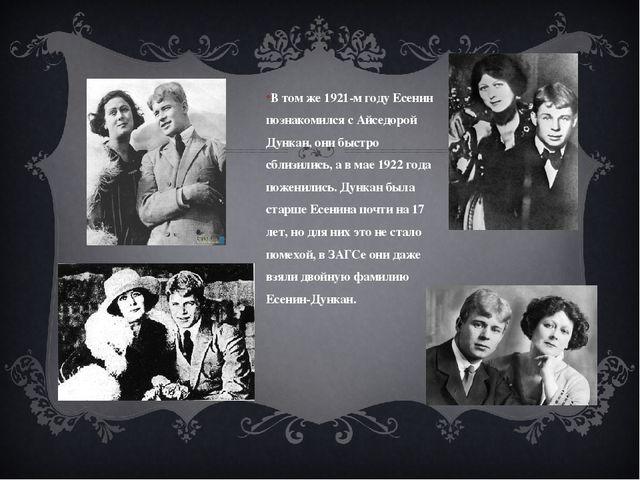 В том же 1921-м году Есенин познакомился с Айседорой Дункан, они быстро сбли...