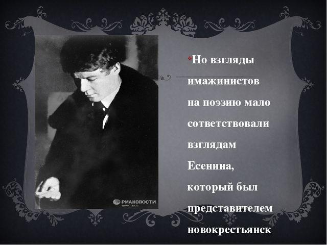 Но взгляды имажинистов на поэзию мало сответствовали взглядам Есенина, котор...
