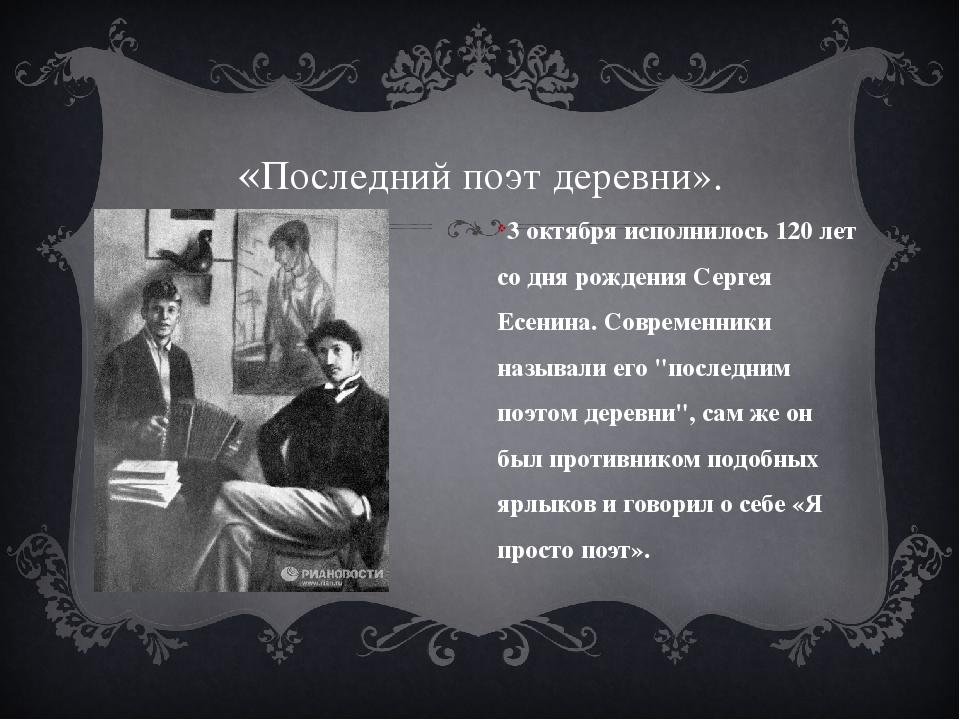 «Последний поэт деревни». 3 октября исполнилось 120 лет со дня рождения Серге...