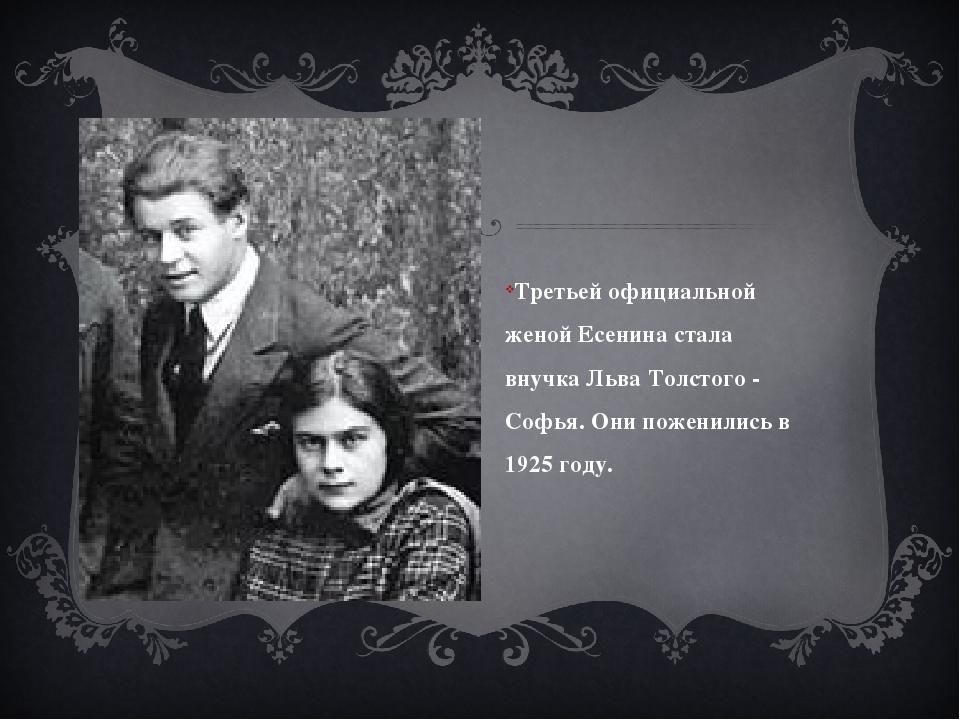 Третьей официальной женой Есенина стала внучка Льва Толстого - Софья. Они по...
