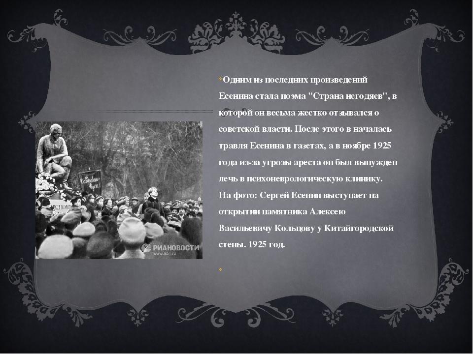 """Одним из последних произведений Есенина стала поэма """"Страна негодяев"""", в кот..."""