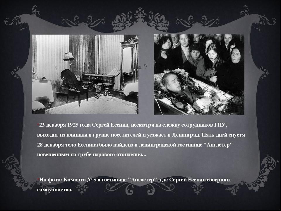 23 декабря 1925 года Сергей Есенин, несмотря на слежку сотрудников ГПУ, выхо...